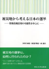被災地から考える日本の選挙―情報技術活用の可能性を中心に―